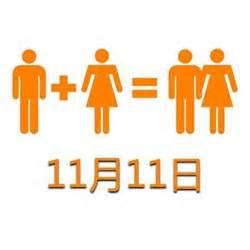 Fête du 11 Novembre en Chine